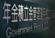 A signboard of the Government Pension Investment Fund is seen outside the entrance of GPIF in Tokyo